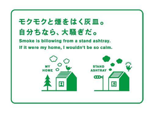 Yorifuji Bunpei - Japan Tobacco - Manner Campaign