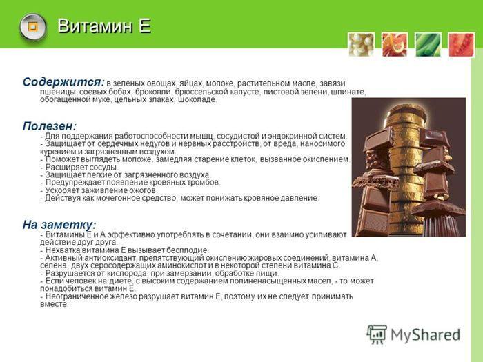 Витамин Е/5780941_slide_9 (700x525, 64Kb)