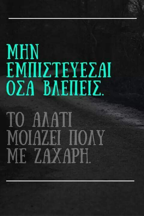 Μην εμπιστεύεσαι
