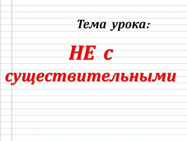 Ответы по рабочая тетрадь 1 к учебнику т.г.рамзаевой е.в курникова 4 класс