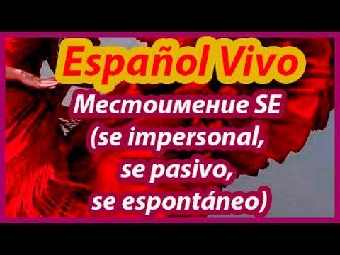 Испанский язык. Местоимение SE (se impersonal, se pasivo, se espontáneo).