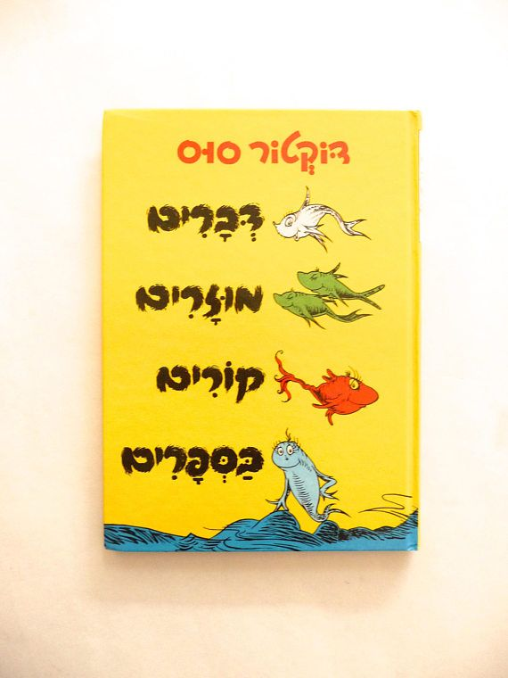 One Fish Two Fish Red Fish Blue Fish by Dr Seuss Hebrew Book