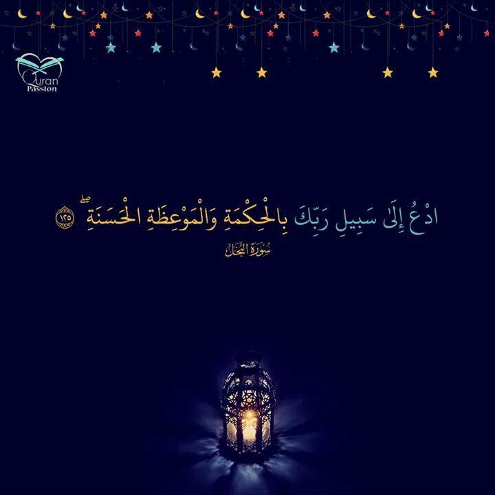 صفحة قرآنية جديدة نتمني لكم رمضان مبارك منشن و شير و انفيت اللهم تقبل منا ومنكم صالح الأعمال Passion Movie Posters Quran