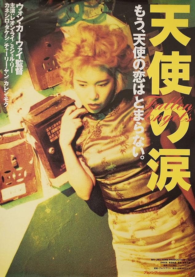 """Fallen Angels""(1995). Originally conceived as the third segment of ""Chung King Express,"" it's a beautiful, vertigo-inducing ride through Hong Kong's underbelly. Wong Kar Wai doesn't disappoint."
