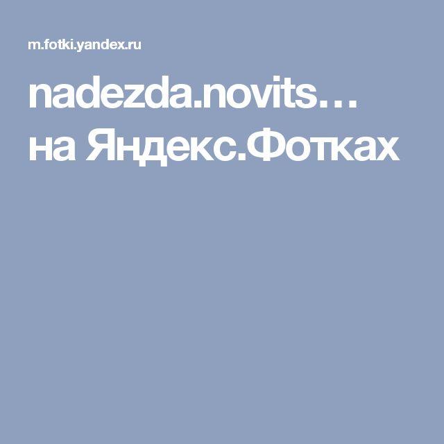 nadezda.novits… на Яндекс.Фотках