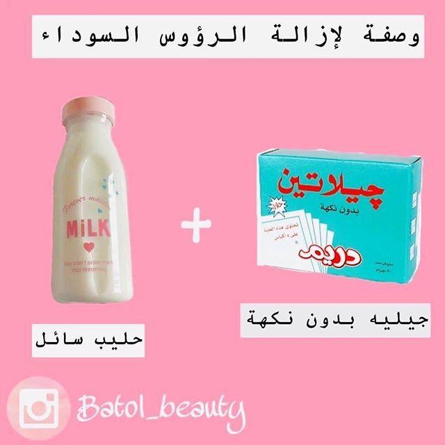 Reposted From Batol Beauty Get Regrann وصفة منزلية لإزالة الرؤوس السوداء المكونات ملعقة جيلا Beauty Skin Care Routine Face Care Routine Skin Care Women