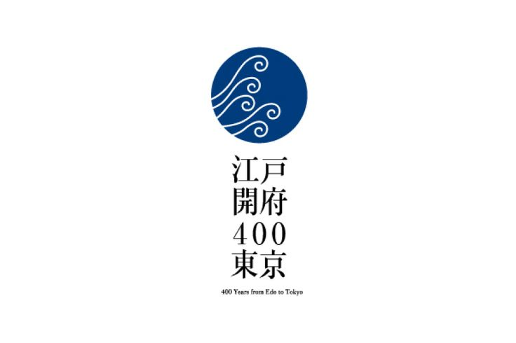 400years from Edo to Tokyo | Okamoto Issen Graphic Design Co.,Ltd.