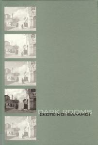 """ΛΟΪΖΙΔΟΥ, Μαρία """"Σκοτεινοί θάλαμοι"""". Κατάλογος. Ναύπλιο 2003. LOIZIDOU, Maria """"Dark rooms"""".  Catalogue. Nafplion 2003. ISBN 960-86398-6-7. ©Peloponnesian Folklore Foundation, Nafplion"""