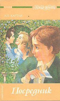 """Читалка """"У Жоржа"""": рецензии на книги и фильмы: Лесли Хартли -- Посредник"""