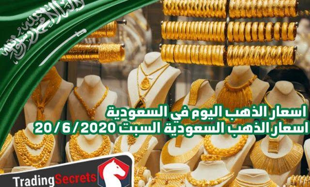 اسعار الذهب في السعودية اليوم السبت 20 6 2020 Snack Recipes Snacks Food