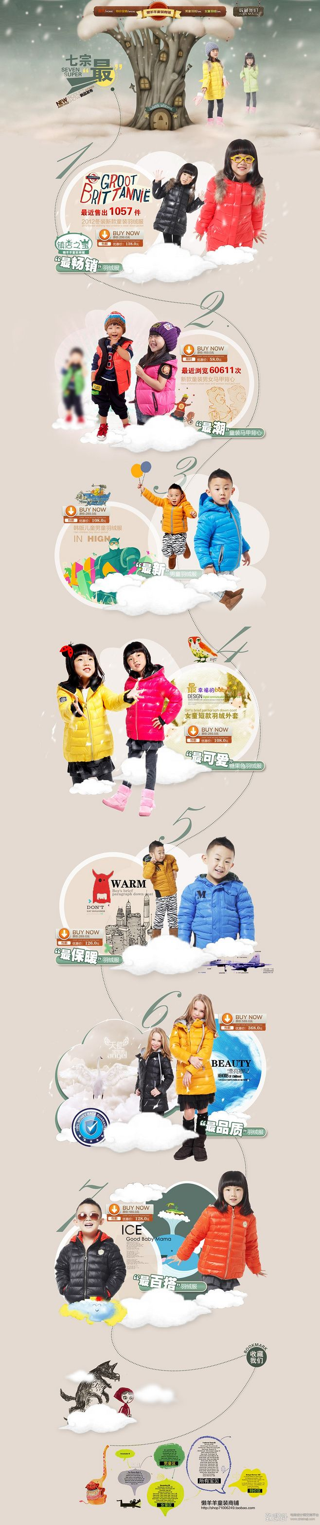 童装活动专题页