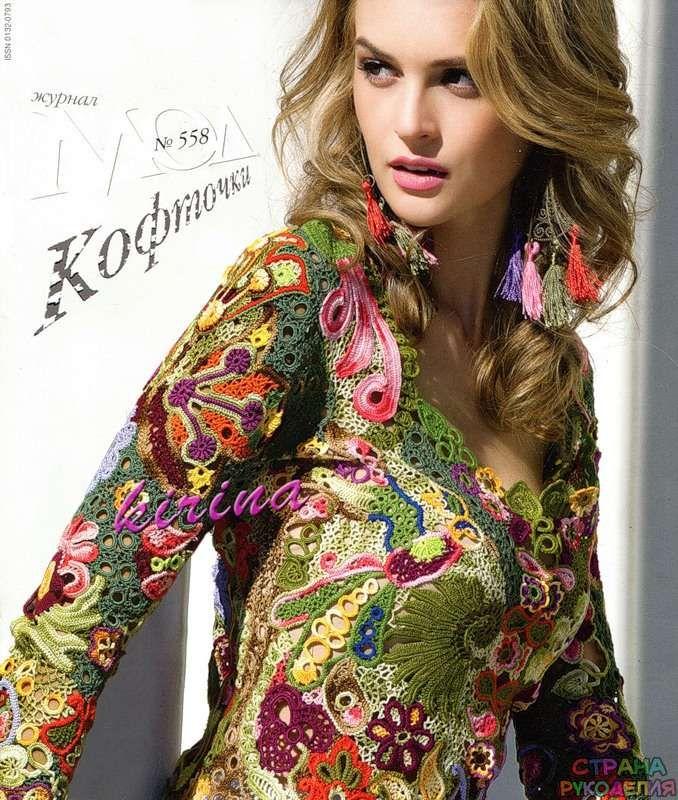 Журнал мод № 558 2012 - Журнал мод - Журналы по рукоделию - Страна рукоделия