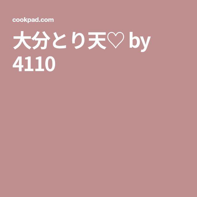 大分とり天♡ by 4110