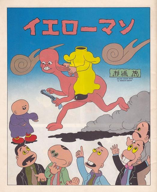 Shigeru Sugiura comic