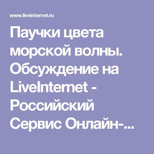 Паучки цвета морской волны. Обсуждение на LiveInternet - Российский Сервис Онлайн-Дневников