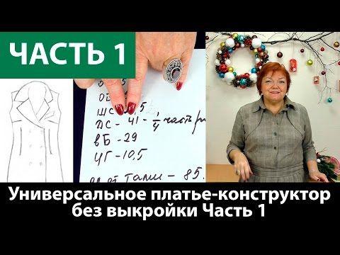 Универсальное платье-конструктор без выкройки Снятие мерок Часть 1 - YouTube