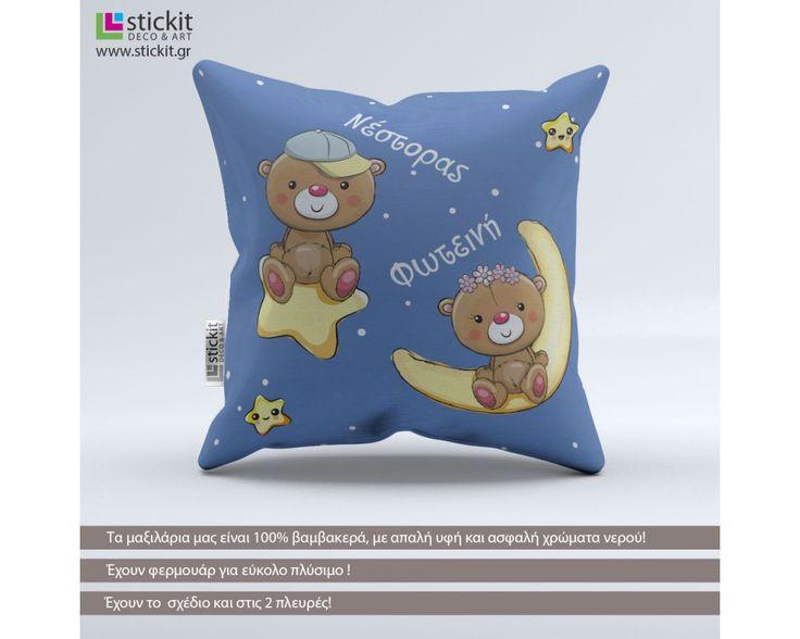 Αρκουδάκια σε αστέρι και φεγγάρι, βαμβακερό διακοσμητικό μαξιλάρι με όνοματα,9,90 €,https://www.stickit.gr/index.php?id_product=20153&controller=product