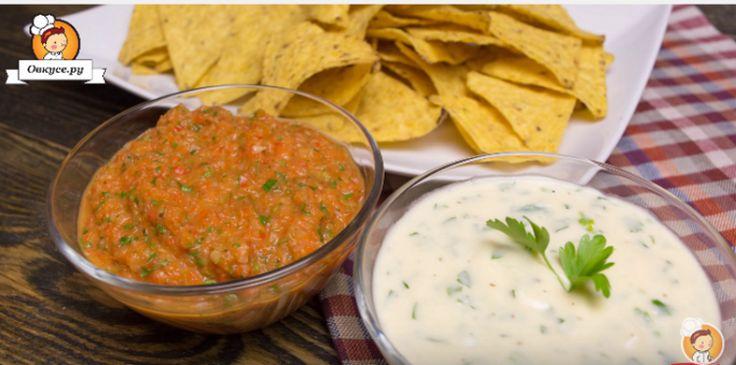 Сальса и сырный соус для начос / Простые рецепты