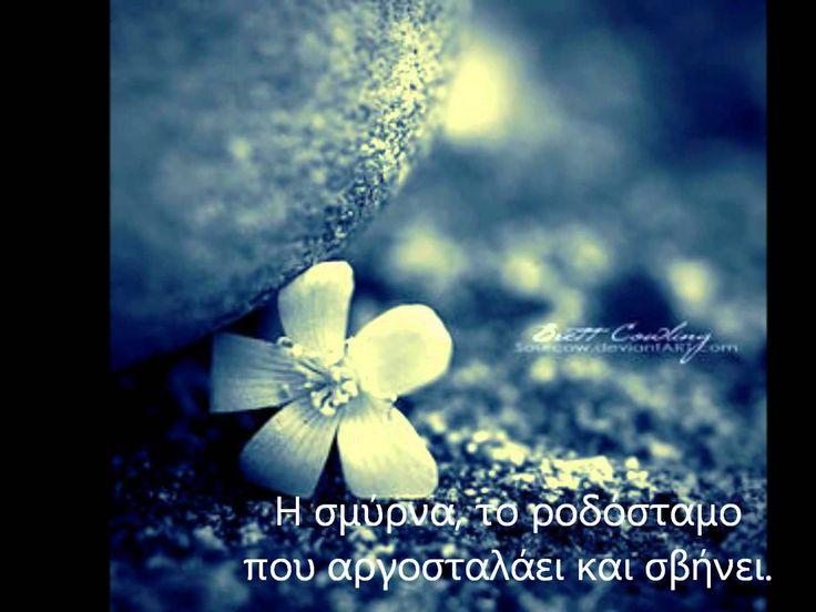 <3 Σαν αεράκι~Ελευθερία Αρβανιτάκη <3 ...