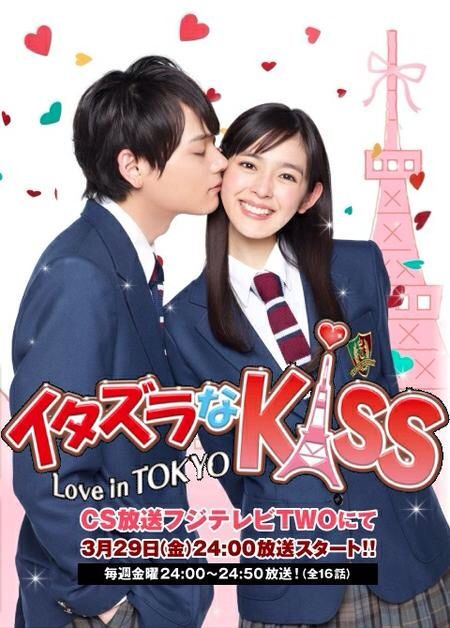 Mischievous Kiss: Love in Tokyo: A Japanese drama about a poor girl named Kotoko Aihara who lives with her father. When her chance comes to move from an apartment to a house, a meteor destroys their home. She then moves into the house of an old friend of his father, then realized her crush is the son of his fathers friend! -Naoki Irie. (Available on Crunchyroll)