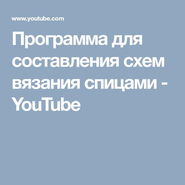 Программа для составления схем вязания спицами - YouTube