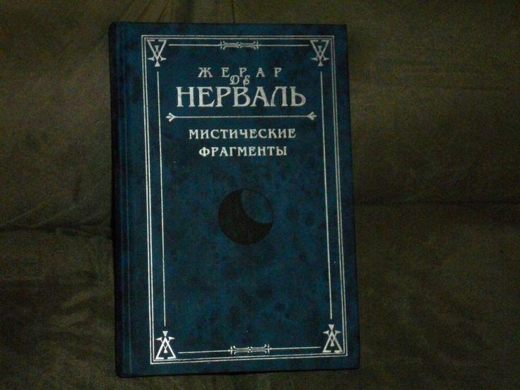 Gerard de Nerval Мистические фрагменты Hardcover Russian