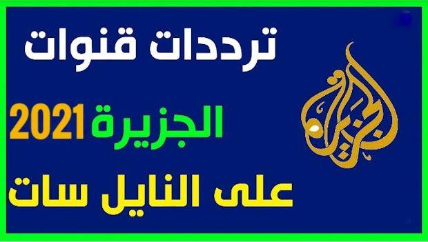 تردد قناة الجزيرة 2021 Al Jazeera Tv الجديد على النايل سات Calm Artwork Calm Keep Calm Artwork