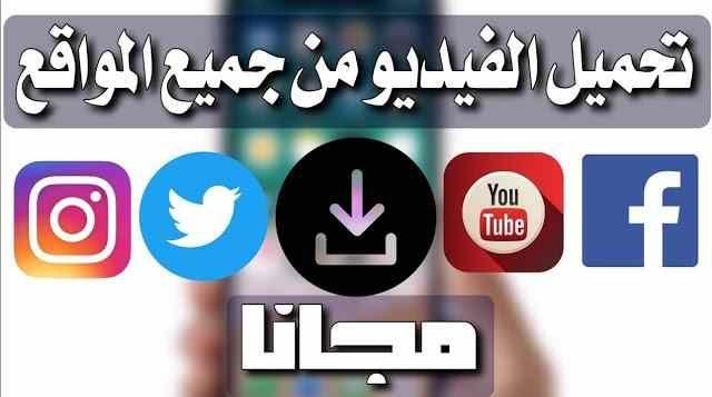 أفضل برنامج لتحميل الفيديوهات من Youtube و Facebook Teacher Portfolio Youtube Instagram