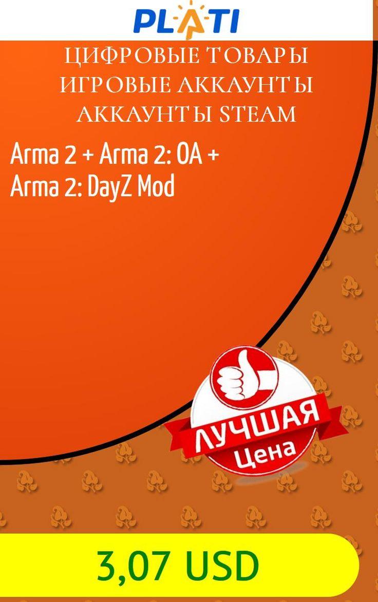 Arma 2   Arma 2: OA   Arma 2: DayZ Mod Цифровые товары Игровые аккаунты Аккаунты Steam