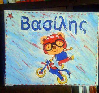 παιδικό καδράκι με όνομα, kids canvas