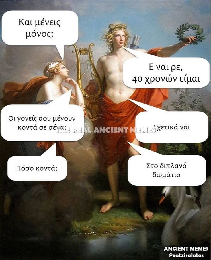 "121 ""Μου αρέσει!"", 1 σχόλια - The Real Ancient Memes (@ancientmemes) στο Instagram"
