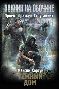 Максим Хорсун - Пикник на обочине. Темный дом