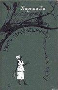 Интересная книга Убить пересмешника, Ли Харпер #onlineknigi #книголюб #readinglist #text