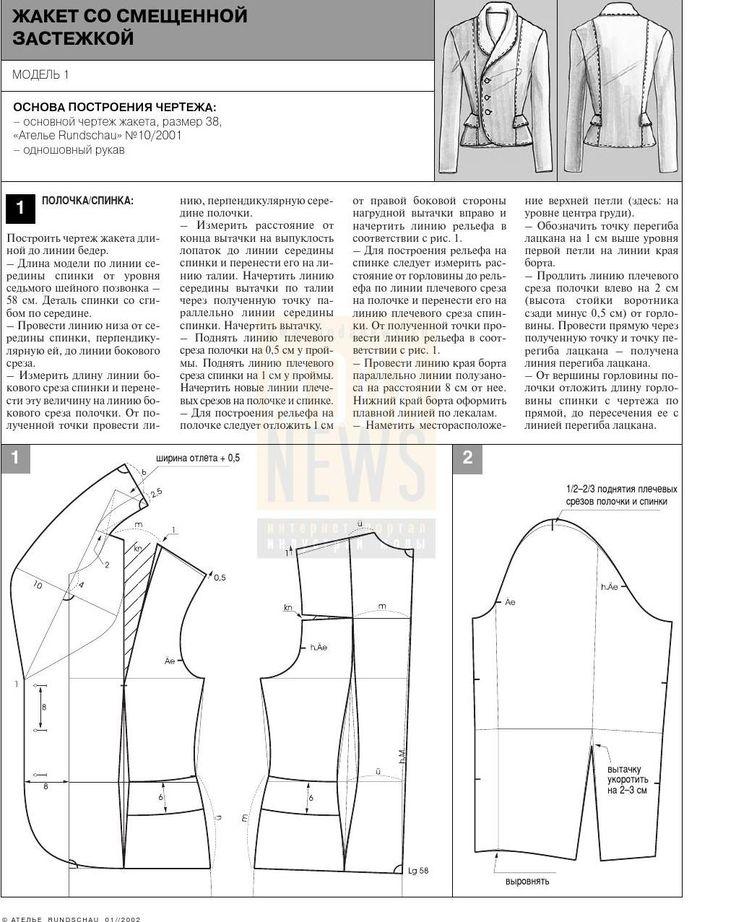 #ClippedOnIssuu from Сборник «Ателье-2002». Техника кроя «М.Мюллер и сын». Конструирование и моделирование одежды.