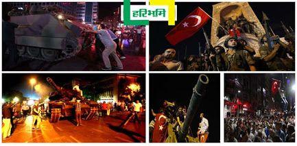 PHOTOS: तस्वीरों में देखिए, तुर्की की पूरी उठा-पटक http://www.haribhoomi.com/news/world/middle-east/turkey-military-coup-attempt-photos/43570.html