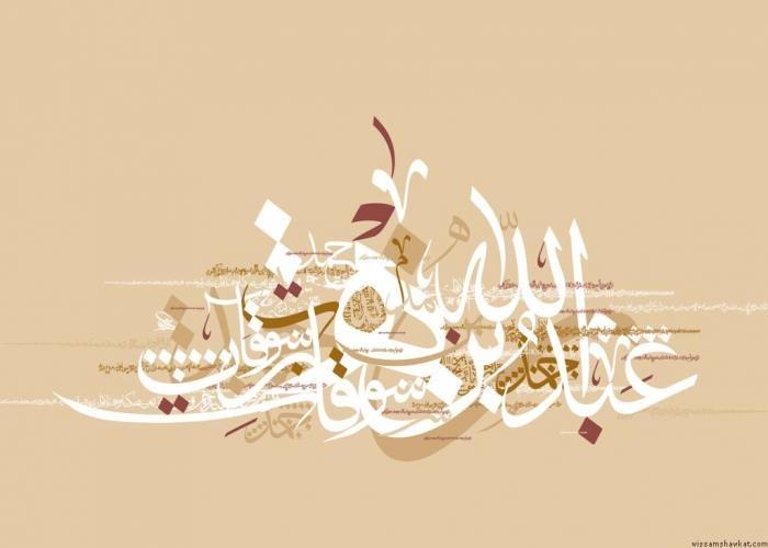 Wissam Shawkat  #Arabic #calligraphy