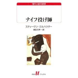 ナイフ投げ師   / Oct. 28, 2012