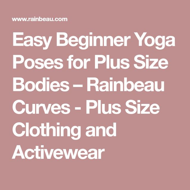 Easy Beginner Yoga Poses for Plus Size Bodies – Rainbeau Curves - Plus Size Clothing and Activewear