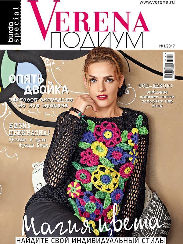 Яркие и модные женские модели, связанные крючком и на спицах, ждут вас в новом выпуске журнала «Verena Подиум». Уверены, что вы найдете для себя множество прекрасных идей для межсезонья и не только.