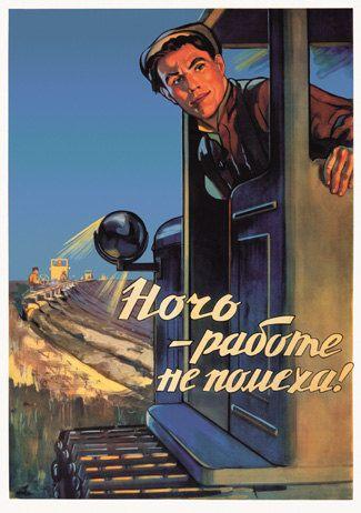 Long Live Labour. Night wont prevent us from working. Soviet poster, soviet propaganda, propaganda, ussr, soviet union, Soviet, poster, 1956...