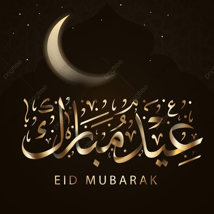 Golden Royal Eid Card Png Free Download Eid Eid Mubarak Eid Alfiter Png Transparent Clipart Image And Psd File For Free Download Eid Mubarak Greeting Cards Eid Mubarak Greetings Eid Mubarak