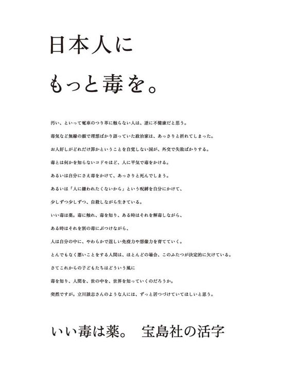 企業広告--宝島チャンネル--