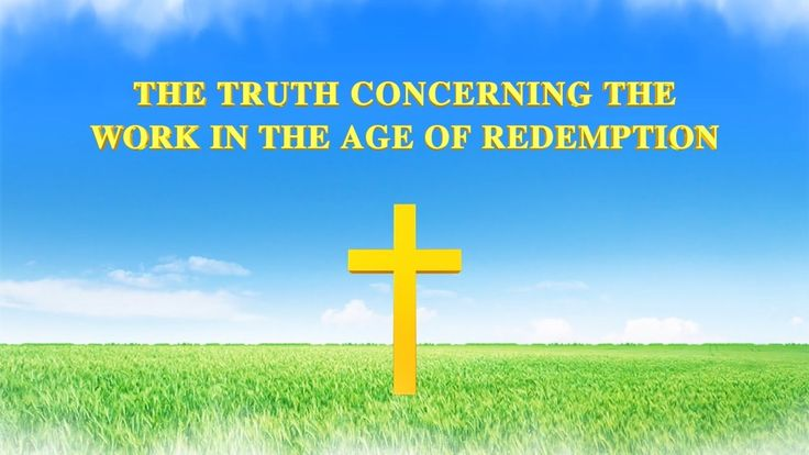 "Almighty God's Word ""The Truth Concerning the Work in the Age of Redempt..."