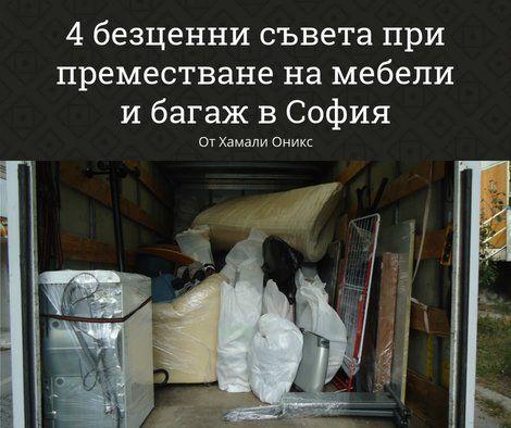 4 съвета за преместване на мебели и багаж в София