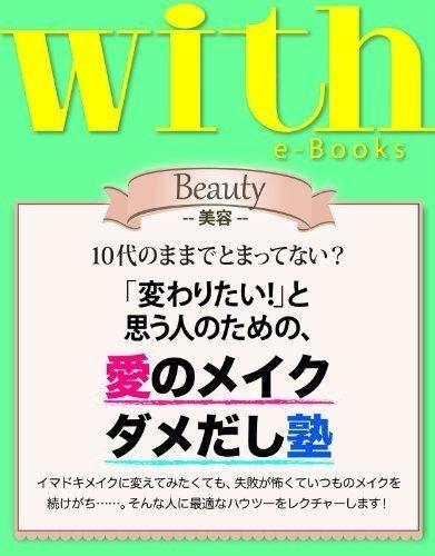 with e-Books (ウィズイーブックス) 変わりたいと思う人のための愛のメイクダメだし塾 [雑誌] (Japanese Edition)