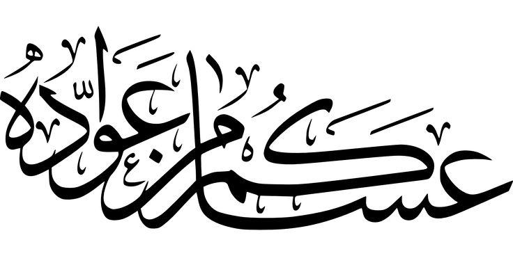 Galabija czy dżalabija? O dyglosji* w języku arabskim - https://123tlumacz.pl/dialekty-jezyk-arabski/