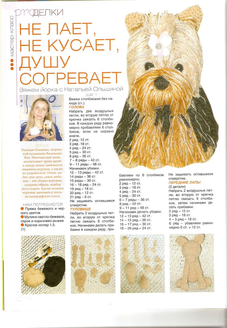 собака крючком схема и описание: 10 тыс изображений найдено в Яндекс.Картинках
