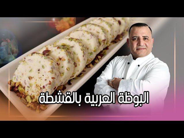 البوظة العربية باالقشطة مع شام الاصيل In 2021 Middle Eastern Desserts Gourmet Desserts Arabic Dessert