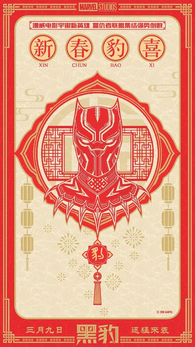 """Chinese poster for """"Black Panther"""" http://ift.tt/2F5GdN5"""