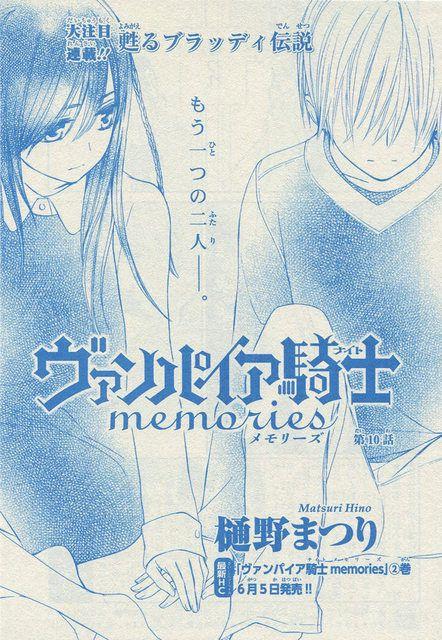 『ヴァンパイア騎士 memories/10』